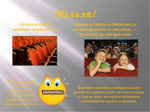 Нельзя в театре занимать чужие места! Нельзя во время спектакля разговаривать