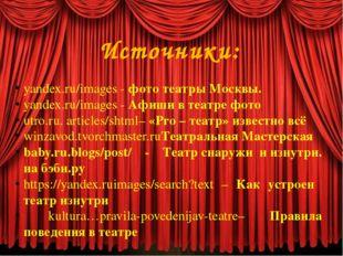 Источники: yandex.ru/images - фототеатрыМосквы. yandex.ru/images - Афишив
