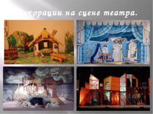 Декорации на сцене театра.