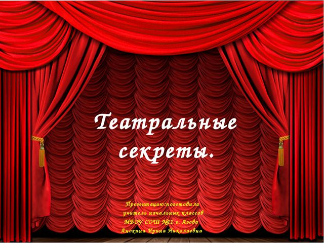 Театральные секреты. Презентацию:поготовила учитель начальных классов МБОУ С...