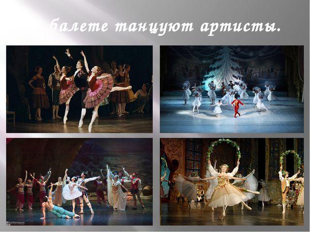 В балете танцуют артисты.