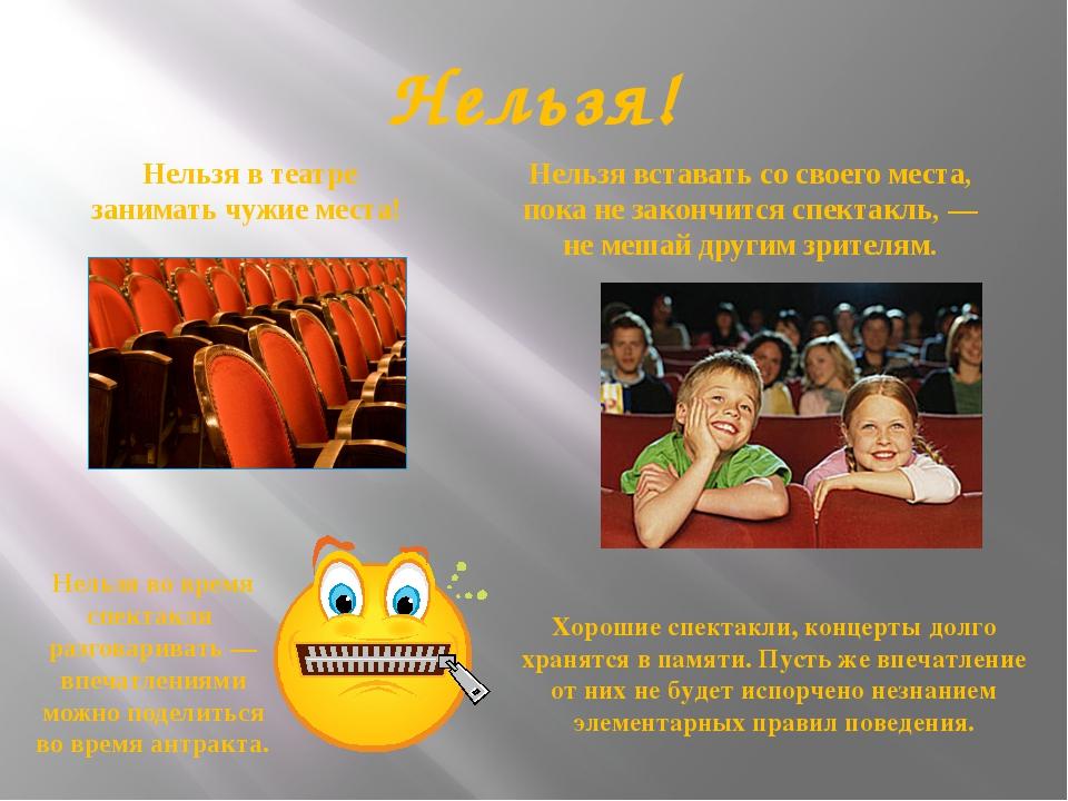 Нельзя в театре занимать чужие места! Нельзя во время спектакля разговаривать...