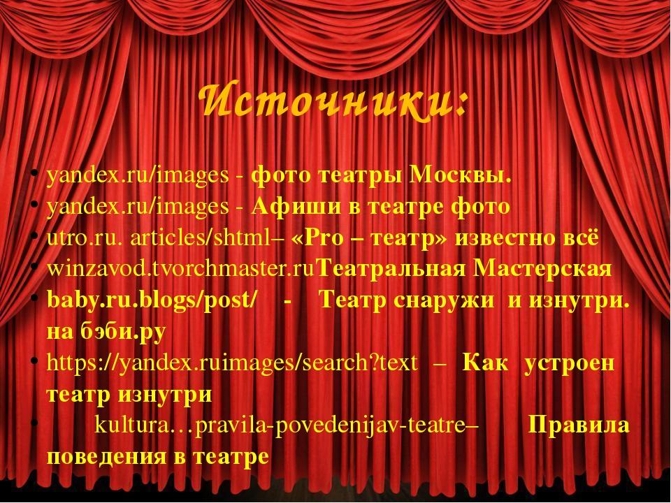 Источники: yandex.ru/images - фототеатрыМосквы. yandex.ru/images - Афишив...