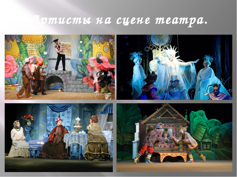 Артисты на сцене театра.