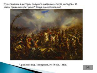 Это сражении в истории получило название «Битва народов». О каком сражении и
