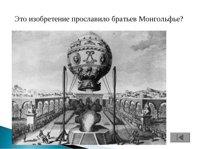 Это изобретение прославило братьев Монгольфье?