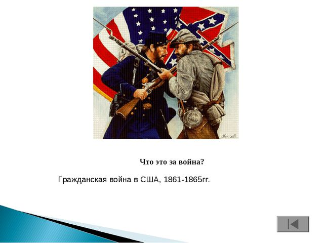 Что это за война? Гражданская война в США, 1861-1865гг.