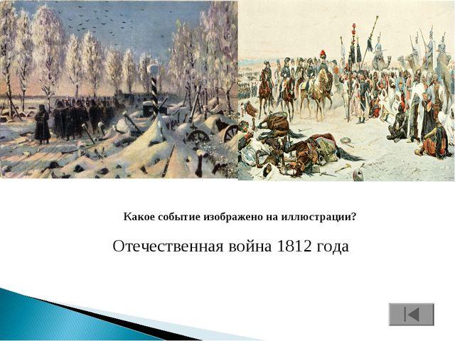 Отечественная война 1812 года Какое событие изображено на иллюстрации?