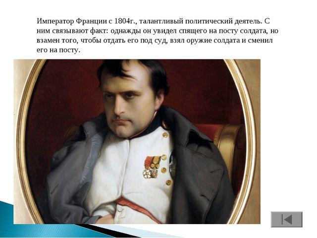 Кем приходится Екатерина II Александру III? ? Император Франции с 1804г., тал...