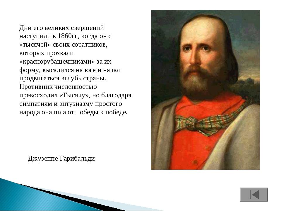 Дни его великих свершений наступили в 1860гг, когда он с «тысячей» своих сора...