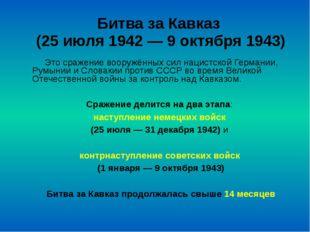 Битва за Кавказ (25 июля 1942 — 9 октября 1943) Это сражение вооружённых сил