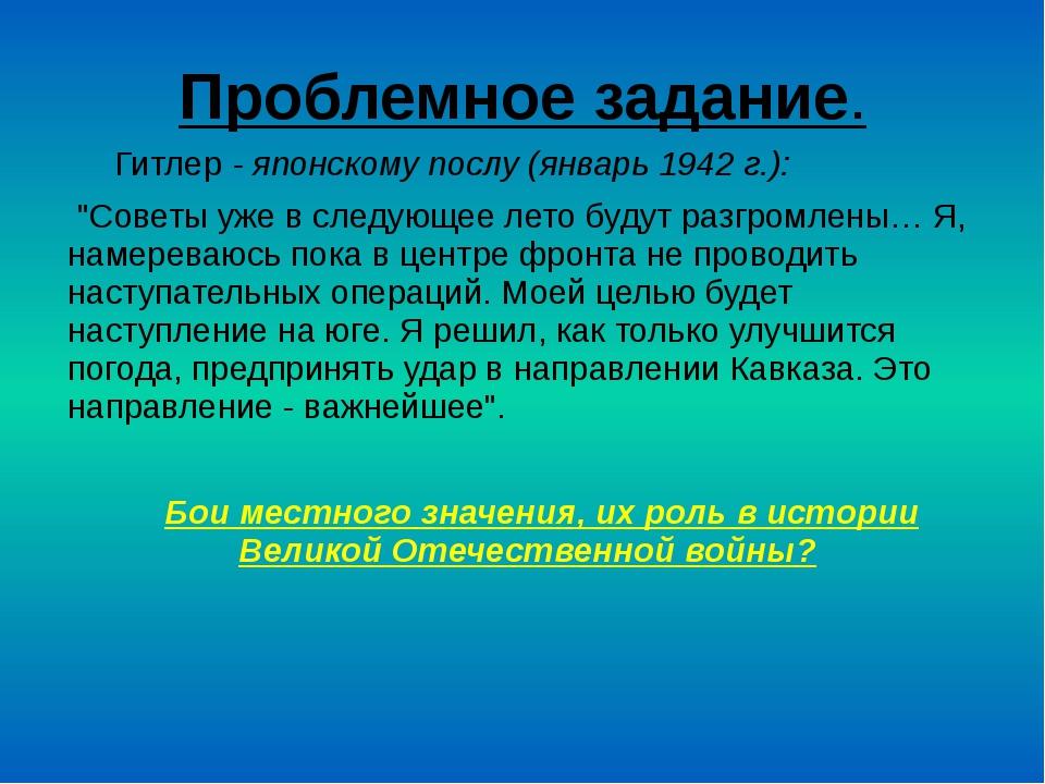 """Проблемное задание. Гитлер - японскому послу (январь 1942 г.): """"Советы уже в..."""