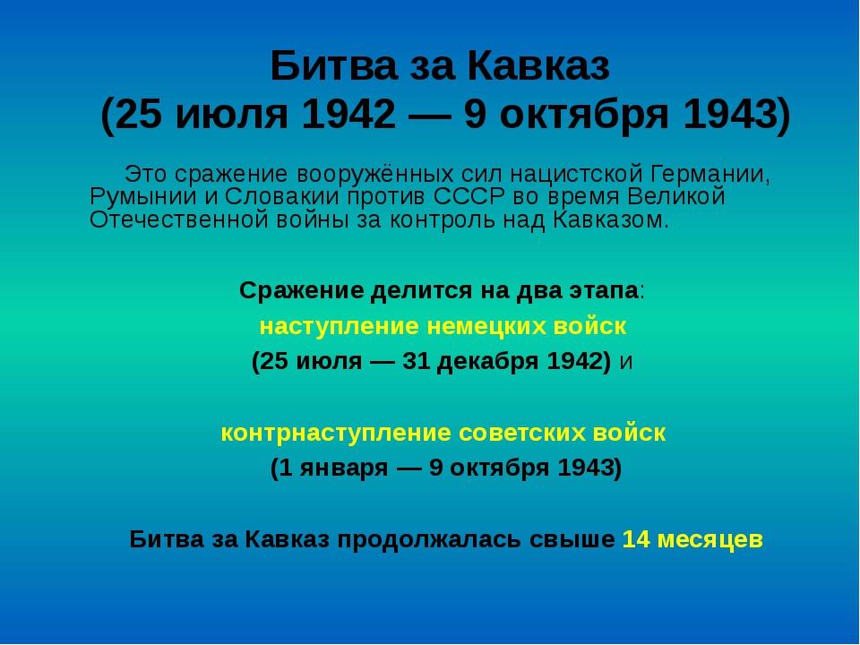 Битва за Кавказ (25 июля 1942 — 9 октября 1943) Это сражение вооружённых сил...