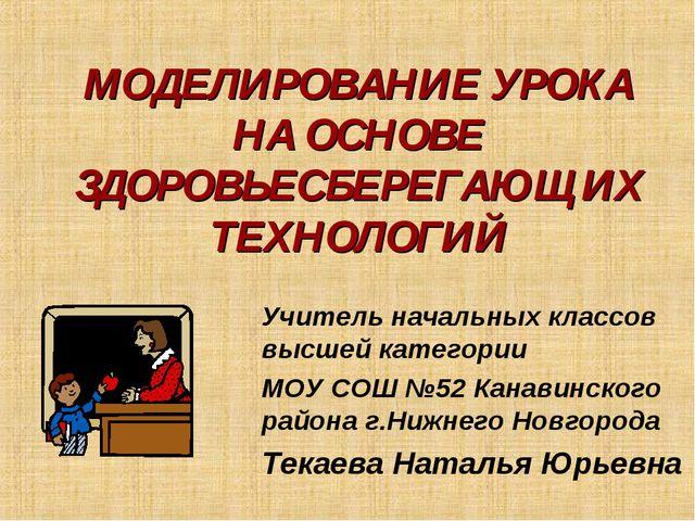 МОДЕЛИРОВАНИЕ УРОКА НА ОСНОВЕ ЗДОРОВЬЕСБЕРЕГАЮЩИХ ТЕХНОЛОГИЙ Учитель начальны...