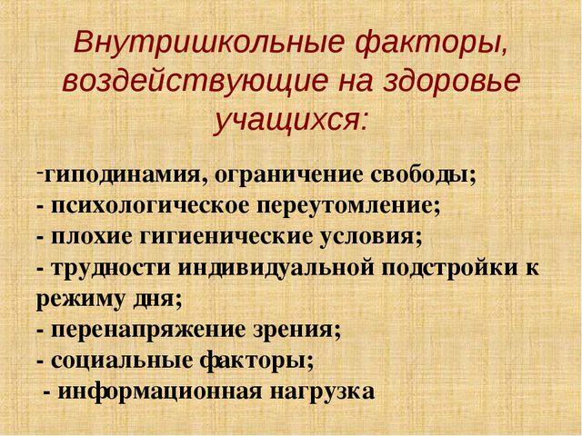гиподинамия, ограничение свободы; - психологическое переутомление; - плохие г...