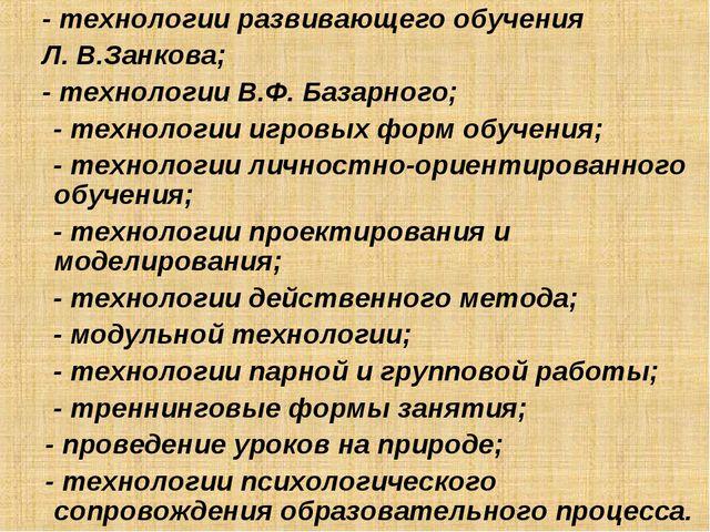 - технологии развивающего обучения Л. В.Занкова; - технологии В.Ф. Базарного;...