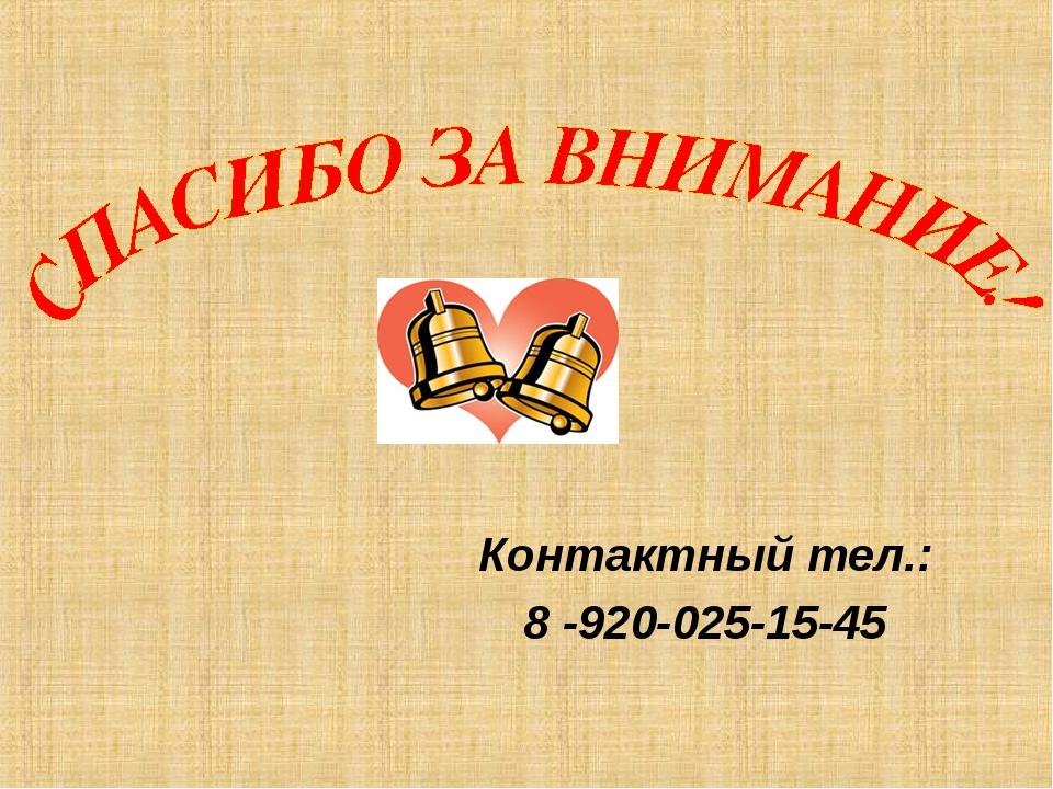 Контактный тел.: 8 -920-025-15-45