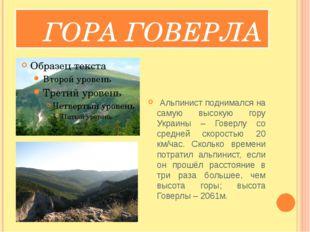 ГОРА ГОВЕРЛА Альпинист поднимался на самую высокую гору Украины – Говерлу со