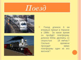 Поезд Поезд длиною 6 км впервые прехал в Украине в 1986г. За какое время он