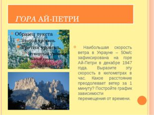 ГОРА АЙ-ПЕТРИ Наибольшая скорость ветра в Украуне – 50м/с зафиксирована на г
