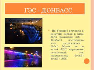 ГЭС - ДОНБАСС На Украине вступила в действие первая в мире ЛЭП (Волжская ГЭС