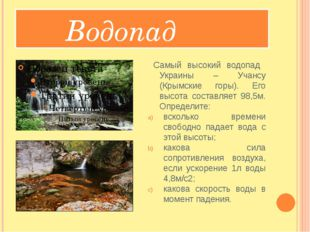 Водопад Самый высокий водопад Украины – Учансу (Крымские горы). Его высота с