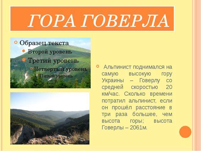 ГОРА ГОВЕРЛА Альпинист поднимался на самую высокую гору Украины – Говерлу со...