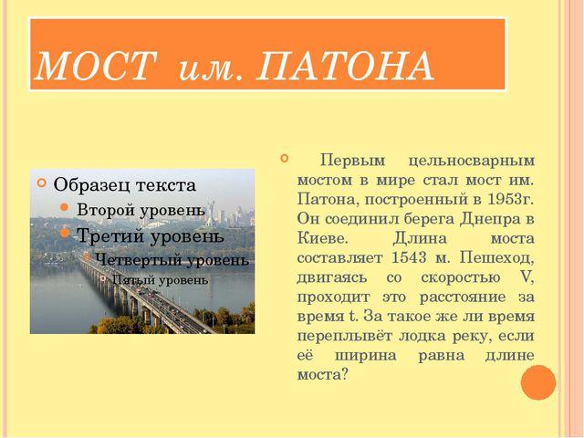 МОСТ им. ПАТОНА Первым цельносварным мостом в мире стал мост им. Патона, пост...