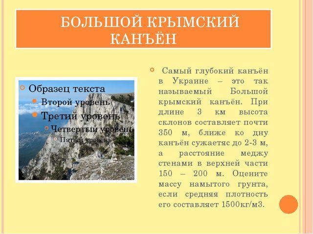 БОЛЬШОЙ КРЫМСКИЙ КАНЪЁН Самый глубокий канъён в Украине – это так называемый...
