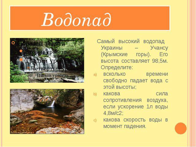Водопад Самый высокий водопад Украины – Учансу (Крымские горы). Его высота с...
