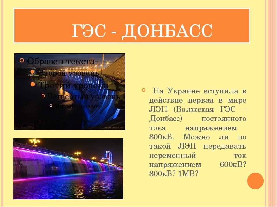 ГЭС - ДОНБАСС На Украине вступила в действие первая в мире ЛЭП (Волжская ГЭС...