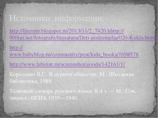 http://litermir.blogspot.ru/2013/11/2_7420.hhttp://900igr.net/fotografii/lite