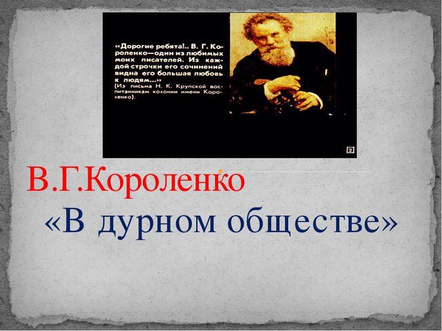 «В дурном обществе» В.Г.Короленко