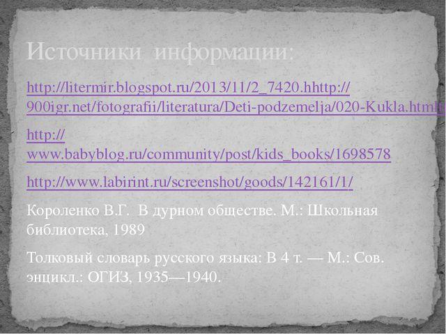 http://litermir.blogspot.ru/2013/11/2_7420.hhttp://900igr.net/fotografii/lite...