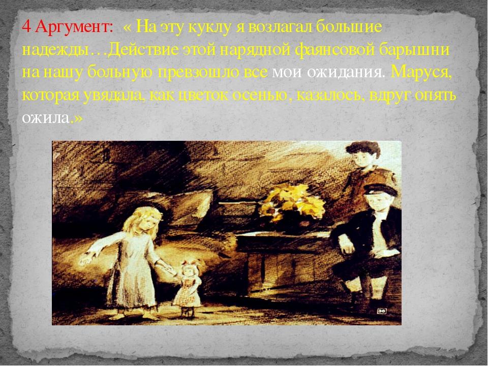 4 Аргумент: « На эту куклу я возлагал большие надежды…Действие этой нарядной...