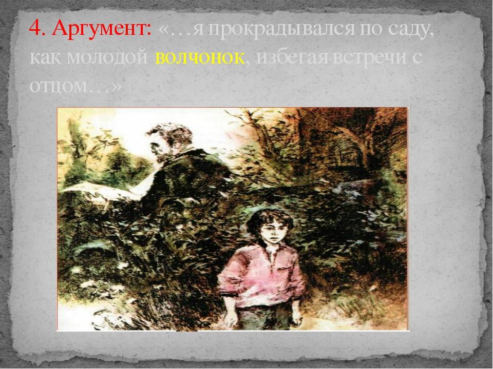 4. Аргумент: «…я прокрадывался по саду, как молодой волчонок, избегая встреч...