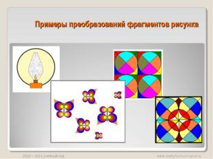 Примеры преобразований фрагментов рисунка www.svetly5school.narod.ru 2010 – 2