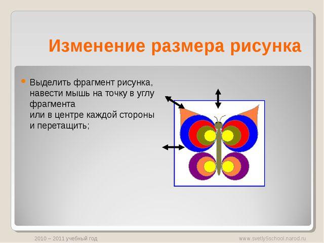 Изменение размера рисунка Выделить фрагмент рисунка, навести мышь на точку в...