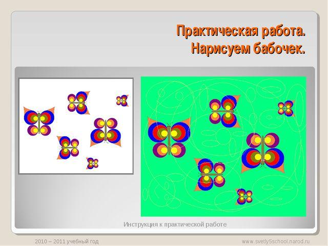 Практическая работа. Нарисуем бабочек. Инструкция к практической работе www.s...