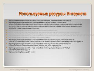 Используемые ресурсы Интернета: http://ru.wikipedia.org/wiki/%D0%A4%D0%B0%D0%