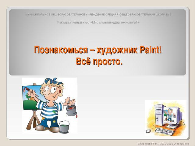 Познакомься – художник Paint! Всё просто. Епифанова Т.Н. / 2010-2011 учебный...