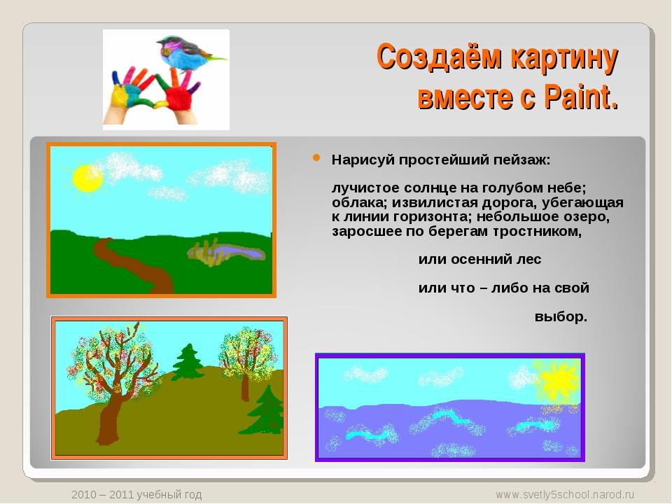 Создаём картину вместе с Paint. Нарисуй простейший пейзаж: лучистое солнце на...