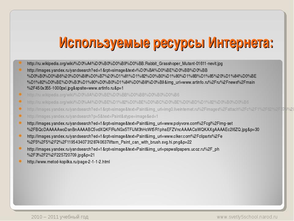 Используемые ресурсы Интернета: http://ru.wikipedia.org/wiki/%D0%A4%D0%B0%D0%...