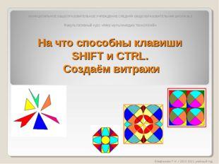 На что способны клавиши SHIFT и CTRL. Создаём витражи Епифанова Т.Н. / 2010-2