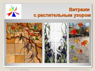 Витражи с растительным узором www.svetly5school.narod.ru 2010 – 2011 учебный