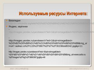 Используемые ресурсы Интернета: Википедия http://ru.wikipedia.org/wiki/%D0%92