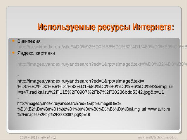 Используемые ресурсы Интернета: Википедия http://ru.wikipedia.org/wiki/%D0%92...