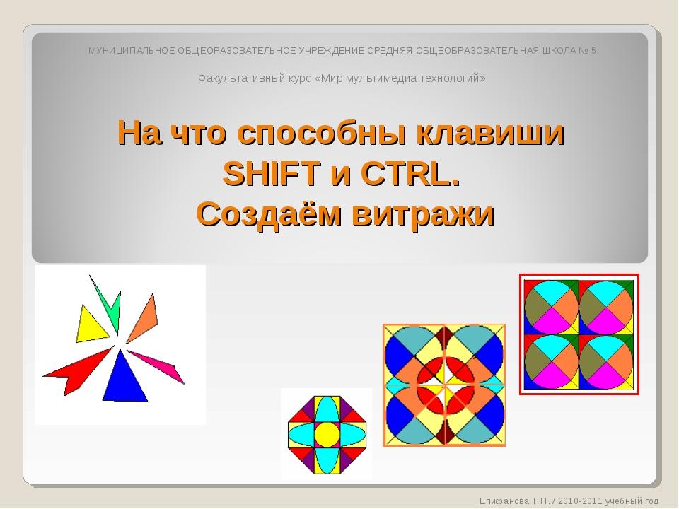 На что способны клавиши SHIFT и CTRL. Создаём витражи Епифанова Т.Н. / 2010-2...