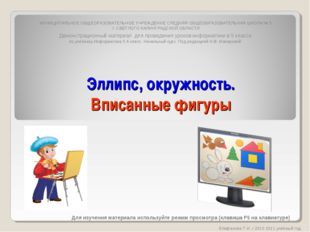 Эллипс, окружность. Вписанные фигуры Епифанова Т.Н. / 2010-2011 учебный год М