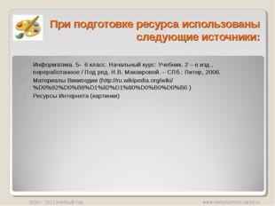 При подготовке ресурса использованы следующие источники: Информатика. 5- 6 кл